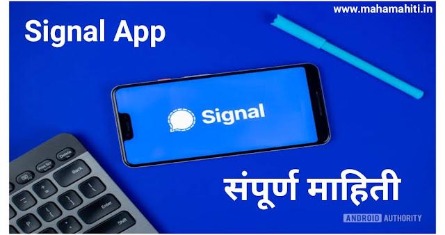 signal app kya hai marathi download