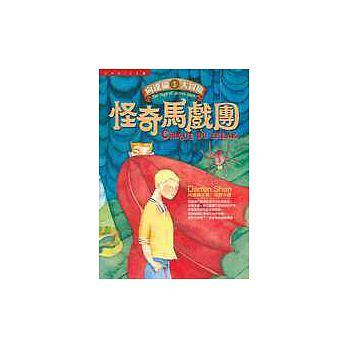 歡迎光臨怪奇馬戲團-向達倫的冒險之旅 書櫃推介 尤莉姐姐的反轉學堂