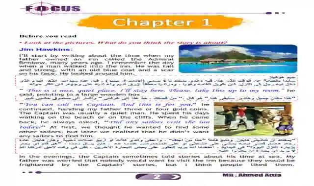 ترجمة قصة جزيرة الكنز كاملة Treasure Island الصف الاول الثانوى 2021 واسئلة عليها