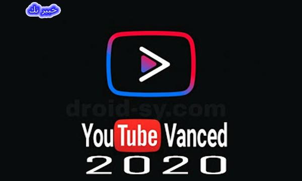 تحميل بديل يوتيوب للاندرويد - 2020 youtube vanced - خبير تك