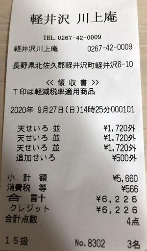 軽井沢 川上庵 本店 2020/9/27 飲食のレシート