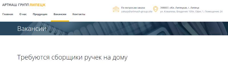 Артмаш Групп, РДК Компани rdk-company.site, artmash-group.site – отзывы, лохотрон! Сборка шариковых ручек на дому