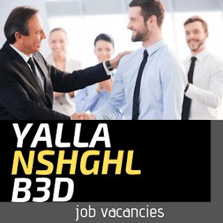 وظائف شاغرة - vacancies