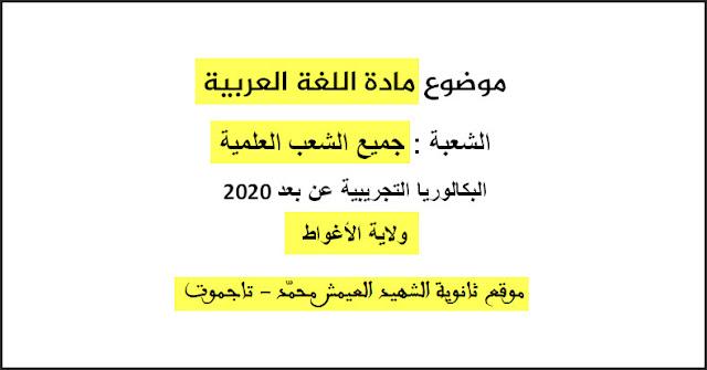 بكالوريا ثانوية العيمش محمد تاجموت
