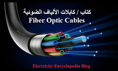كتاب : كابلات الألياف الضوئية (كابلات الفايبر) Fiber Optic Cables
