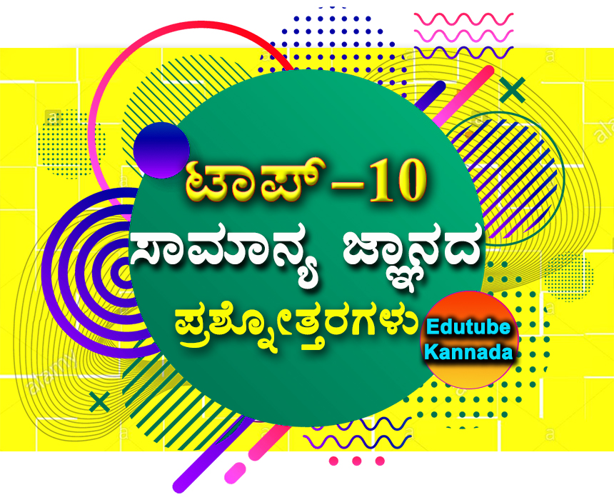 Daily Top-10 General Knowledge Question Answers in Kannada for All Competitive Exams-22