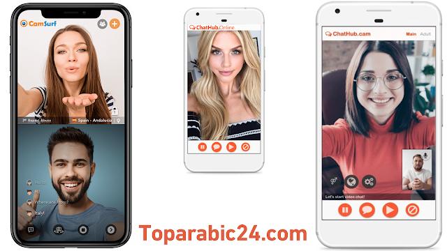 أفضل 20 برنامج و تطبيق دردشة عشوائي للعرب مجاني Android و iOS