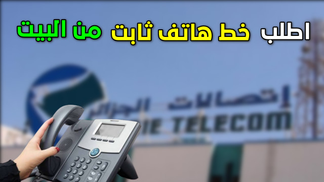 طلب للحصول على خط هاتف ثابت اتصالات الجزائرعبرالانترنت