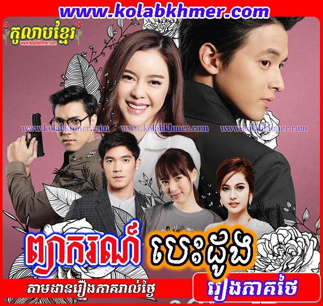 [EP 09-13]-ព្យាករណ៍បេះដូង - Phyeakor Besdong
