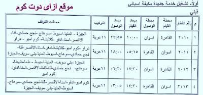 خط سير ومواعيد ومحطات توقف القطارات 2010- 2011-2012 -2013
