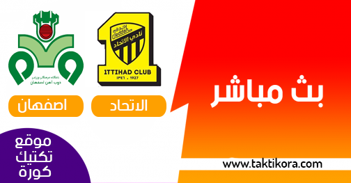 مشاهدة مباراة الاتحاد وذوب اهن اصفهان بث مباشر 05-08-2019 دوري أبطال اسيا