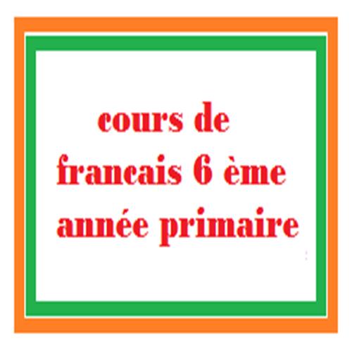 دروس الفرنسية السادس ابتدائي cours de francais 6 eme année primaire