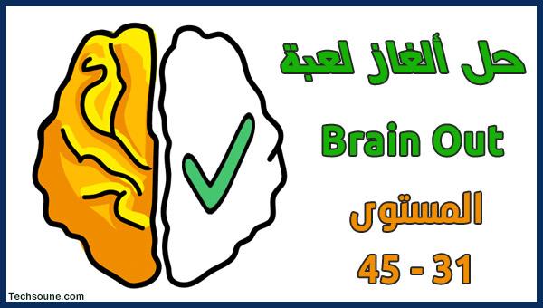 حلول ألغاز لعبة Brain Out - المستوى 31 إلى 45