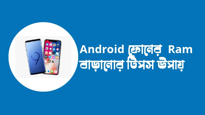 Android ফোনের Ram বাড়ানোর টিপস উপায়