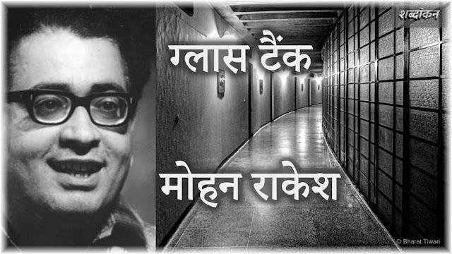 "मोहन राकेश की कहानी ""ग्लास टैंक"" | Mohan Rakesh Ki Kahani Glass Tank"