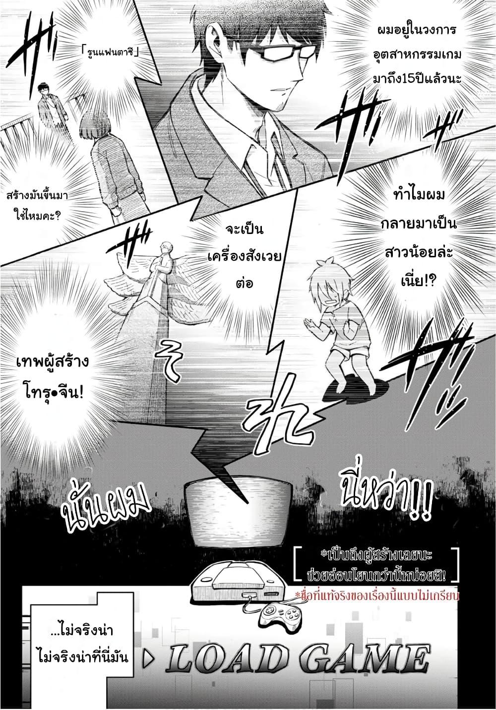 Sozoshu nano de Motto Yarashikute Kudasai! ตอนที่ 2