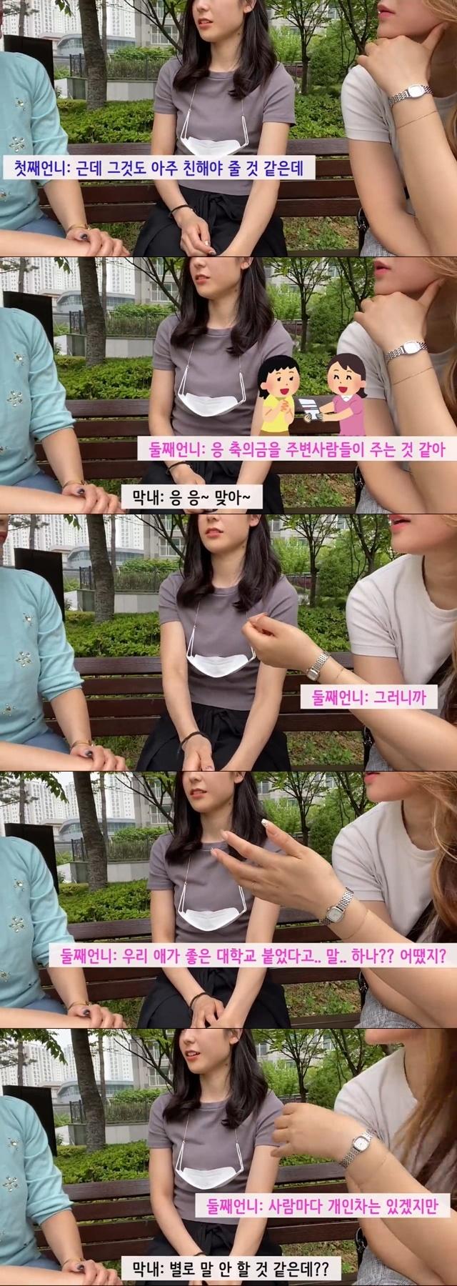 한국으로 시집온 일본인 자매들