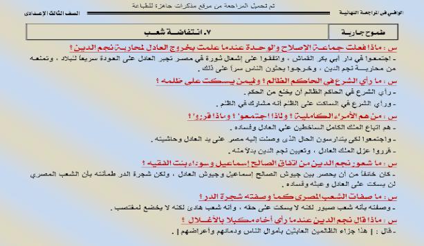مراجعة لغة عربية منهج الصف الثالث الاعدادي الترم الاول