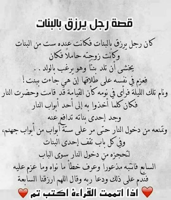 قصة الرجل الذي يرزق بالبنات سبحان الله + 20 معلومات غريبة ومتنوعة هل تعلم عن الانسان - الجوكر العربي