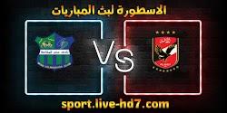 مشاهدة مباراة الأهلي ومصر المقاصة بث مباشر الاسطورة لبث المباريات بتاريخ 13-12-2020 في الدوري المصري