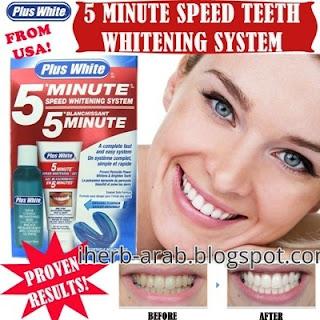 نظام تبييض اسنان اي هيرب