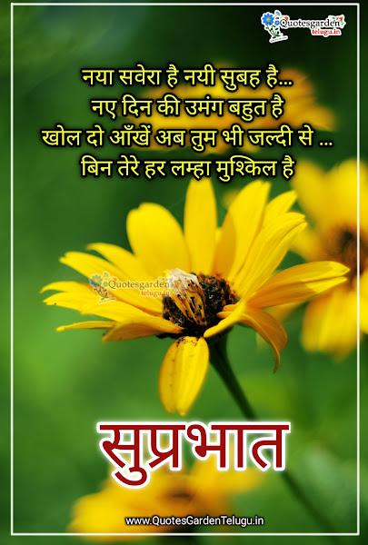 good morning love shayari quotes in Hindi