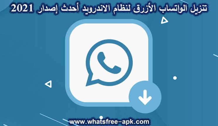 https://www.whatsfree-apk.com/2020/11/whatsapp-apk-2020.html