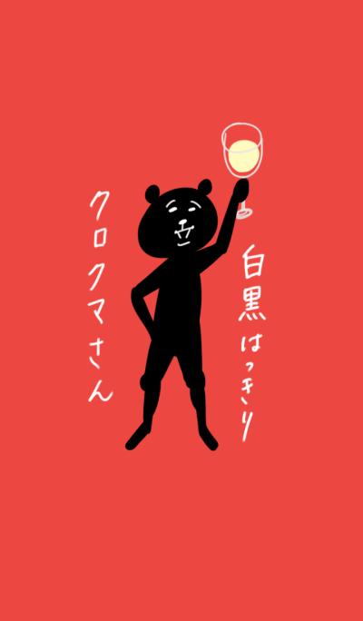 kurokuma-san