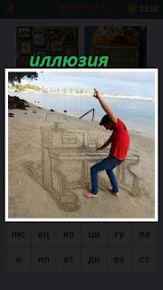 655 слов парень из песка делает иллюзию пианино на берегу 15 уровень