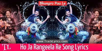 ho-ja-rangeela-re-lyrics