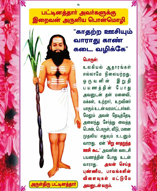 Pattinathar Wording