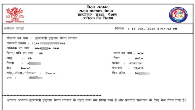 Acknowledgment-receipt-of-Mukhyamantri-Vridhjan-Pension-Yojana-BIHAR-Online-Apply-APPLICATION