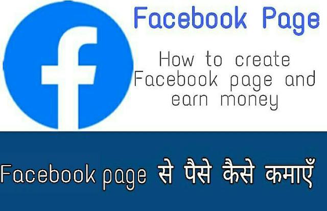 Facebook page से पैसे कैसे कमाएँ