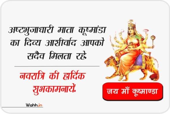 Mata Kushmanda Messages Greetings