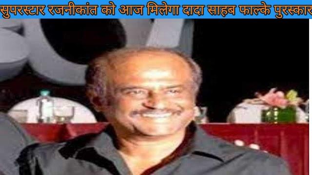 Supar star rajnikanth को मिलेगा dada saheb falke पुरुष्कार । Toaday breaking news hindi