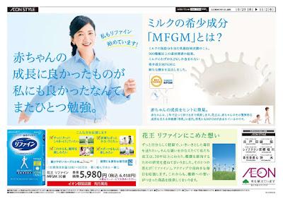 10/20〜11/02 花王 リファイン 先行販売