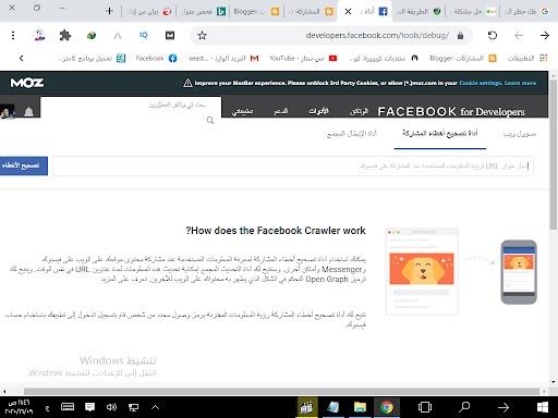 كيفية فك حظر الموقع علي الفيس 2020