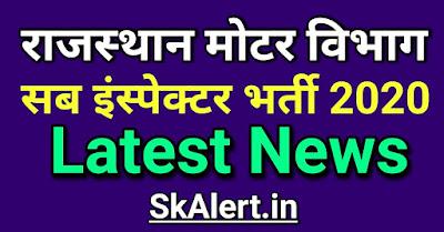 Rajasthan Motor Vibhag SI Bharti 2020