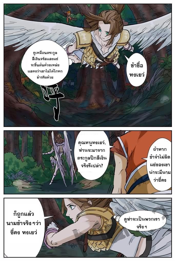 อ่านการ์ตูน Tales of Demons and Gods 152.5 ภาพที่ 9