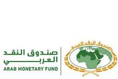 وظائف بصندوق النقد العربي بابوظبي