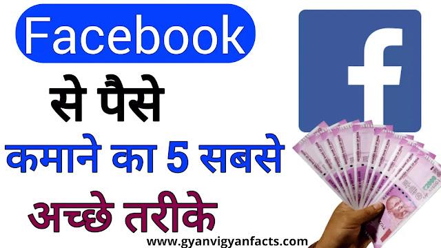facebook-से-पैसे-कमाए-2021-में