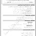 ورقة عمل مراجعة في الوحدة الأولى رياضيات للصف الثاني الفصل الأول