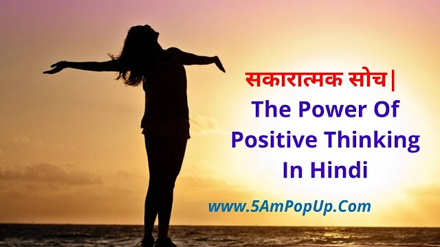 सकारात्मक सोच  | The Power Of Positive Thinking In Hindi