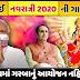 Festive Guideline Announced:Total Ban On Navratri Garba