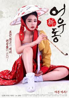goddess eowoodong (2017)