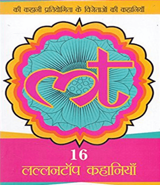 16 लल्लनटॉप कहानियां पीडीऍफ़ पुस्तक हिंदी में | 16 Lallantop Kahani Competition Book In Hindi Free Download PDF