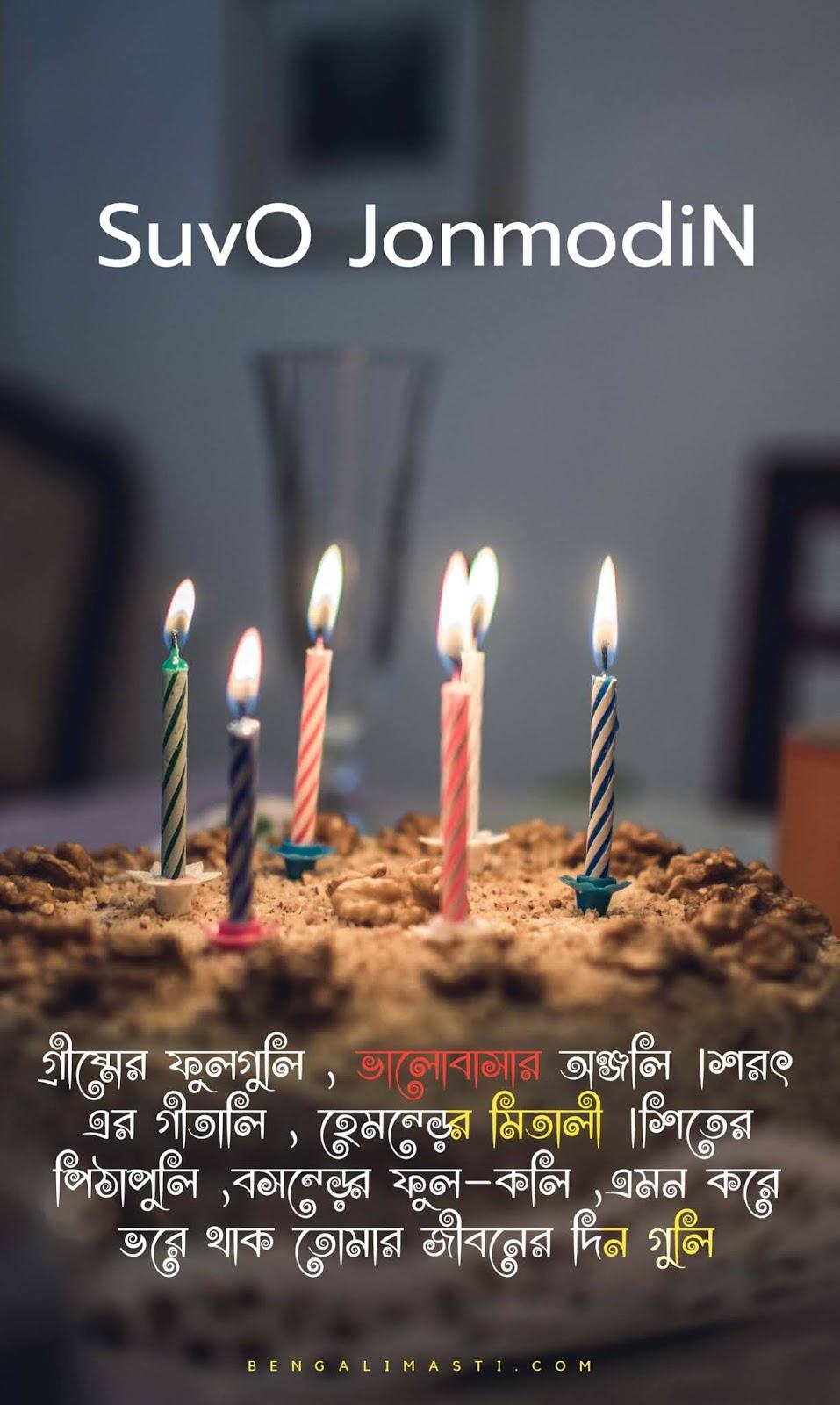 Bangla Happy Birthday Status