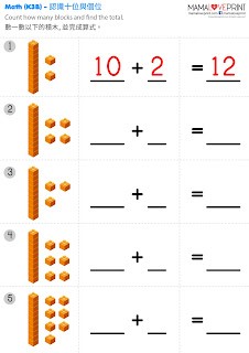 Mama Love Print K3數學工作紙 - 認識十位數和個位數 中英文工作紙  Learning Tens and Ones Kindergarten Math Worksheet Free Download