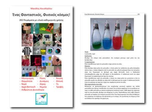 «Ένας Φανταστικός, Φυσικός κόσμος!» - Δωρεάν βιβλίο με 202 Πειράματα με υλικά καθημερινής χρήσης