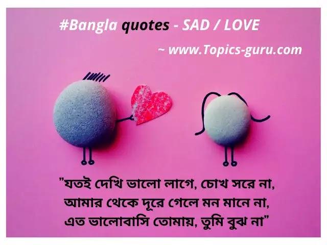 Bengali Quotes On Love-Bangla Sms Sad Quotes- Bangla Love Status - www.topics-guru.com